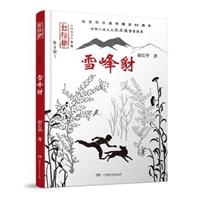 红辣椒书系(第二辑):雪峰豺