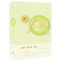 美食私人词典(精装)