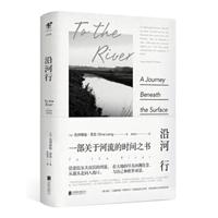 沿河行:一部关于河流的历史之书(精装)