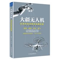 大疆无人机:全球科技先锋的发展逻辑