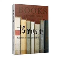 书的历史:西方视野下文化载体的演化与变迁