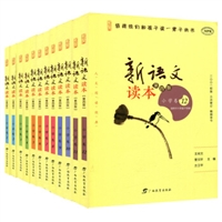 新语文读本·小学卷(第四版 全12册)