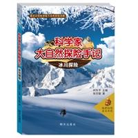 科学家大自然探险手记:冰川探险