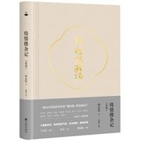 绮情楼杂记(足本)