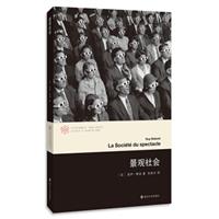 当代学术棱镜译丛:景观社会
