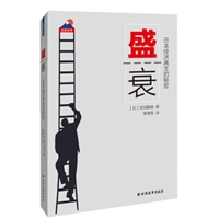 盛衰:日本经济再生的秘密