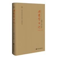 傅秉常日记:1943-1945(精装)