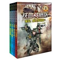 铁血战鹰队系列(套装共4册)