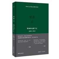 贾想II:贾樟柯电影手记2008—2016