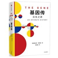 见识丛书·基因传:众生之源(悦享版)