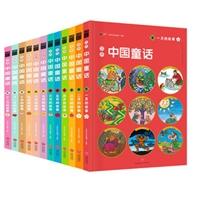 汉声中国童话(全12册)