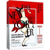 纽约客漫画全集(精装)