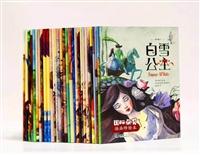 国际获奖插画师绘本(全30册)
