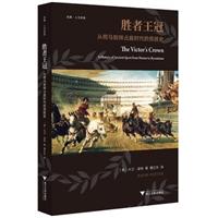 胜者王冠:从荷马到拜占庭时代的竞技史