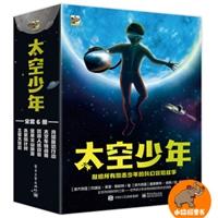 太空少年(套装共6册)