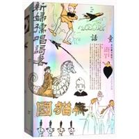 炫彩童年:中国百年童书精品图鉴