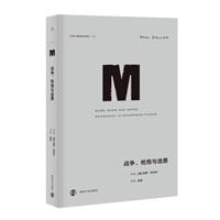 理想国译丛022:战争、枪炮与选票(精装)