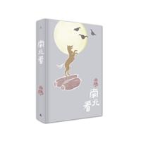 中华谈吃第一人唐鲁孙作品(02):南北看(精装)