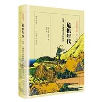 危机年代:日本、大萧条与农村振兴