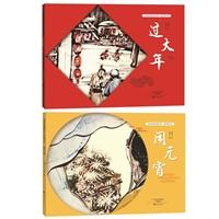 沙画传统故事绘本·我们的节日:过大年、闹元宵(共2册)