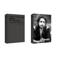 滚雷日志:鲍勃·迪伦的传奇巡演(精装)