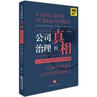 公司治理的真相:12个商业世界经典公司治理案例