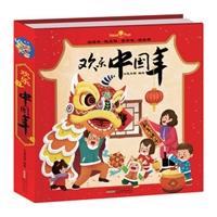 欢乐中国年(立体书)