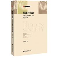 隐遁的社会:文化社会学视角下的中国斗蟋