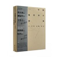 中国现代设计思想:生活、启蒙、变迁(精装)