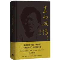 王小波传(修订版)