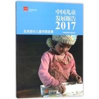 中国儿童发展报告2017:反贫困与儿童早期发展