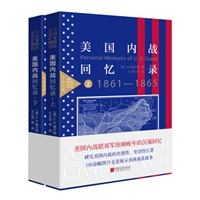美国内战回忆录(套装上下册)