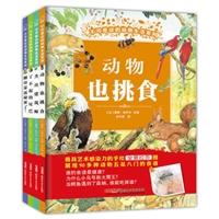 不可思议的动物生活系列·第一辑(套装共4册 )