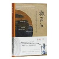 观沧海:大航海时代诸文明的冲突与交流