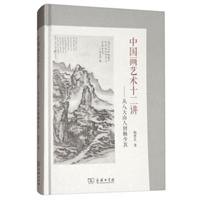 中国画艺术十二讲:从八大山人到赖少其