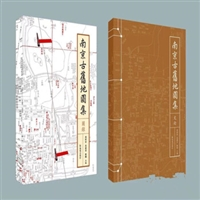 南京古旧地图集(全2册)