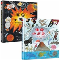 万物小历史:生命小历史+宇宙小历史(共2册)