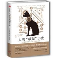 """人类""""吸猫""""小史:家猫如何驯化人类并统治世界"""