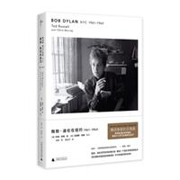 鲍勃·迪伦在纽约:1961—1964