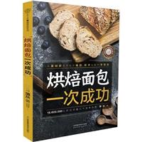 烘焙面包一次成功(汉竹)