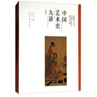 方闻中国艺术史著作全编:中国艺术史九讲(典藏版)