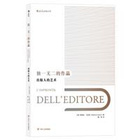 独一无二的作品:出版人的艺术