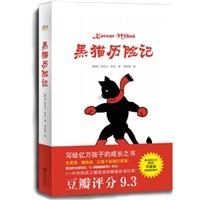 黑猫历险记(精装)