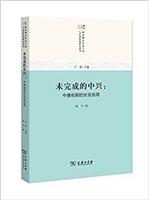 未完成的中兴:中唐前期的长安政局
