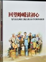 回望峥嵘读初心:发生在江西红土地上的100个经典革命故事