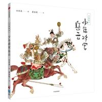 中国绘本:少年将军岳云