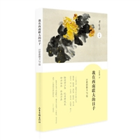 我在西南联大的日子:汪曾祺散文27篇