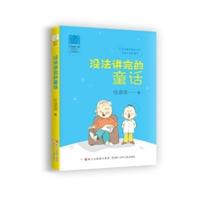 中国幽默儿童文学创作·任溶溶系列:没法讲完的童话