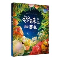 四叶草原创童话剧绘本:蜘蛛先生的葬礼