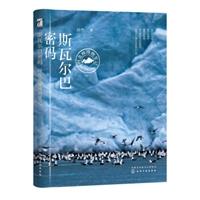 斯瓦尔巴密码:段煦北极博物笔记(精装)